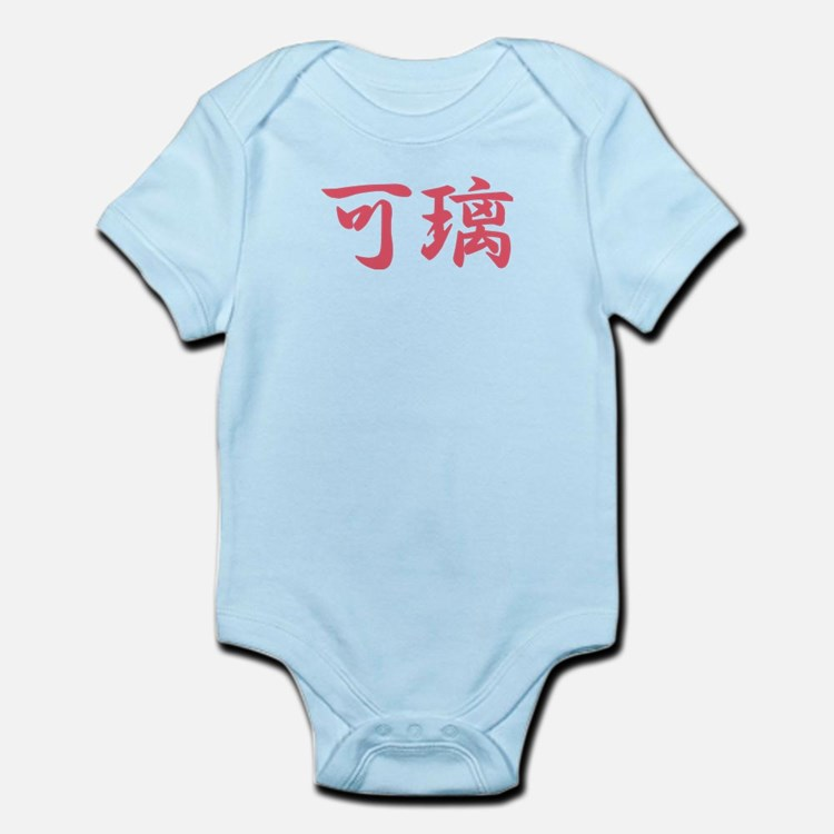 Kari______008k Infant Bodysuit