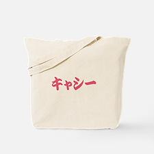 Kathy_______017k Tote Bag