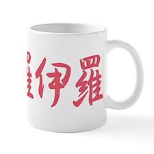 Laila________060L Small Mug
