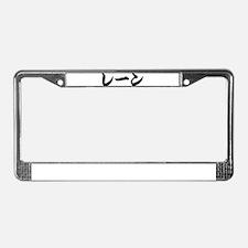 Lane______066L License Plate Frame