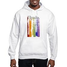 Russian Pride Worn Rainbow Hoodie