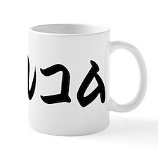 Malcom______014m Mug