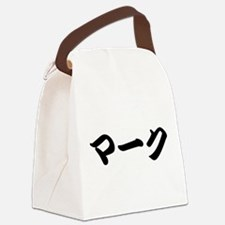 Mark__Marc______018m Canvas Lunch Bag