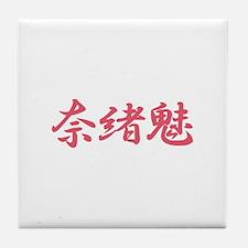 Naomi______005n Tile Coaster