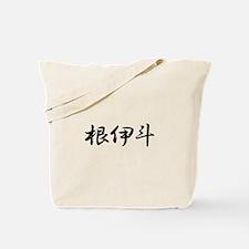 Nate______010n Tote Bag