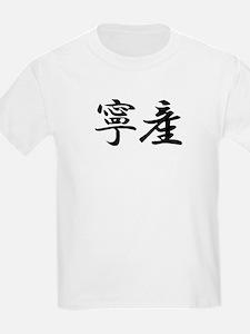 Nathan______009n T-Shirt