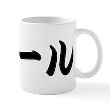 Neal___Neil______011n Small Mugs