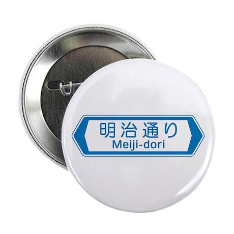 "Meiji-dori, Tokyo - Japan 2.25"" Button (100 pack)"