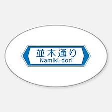 Namiki-dori, Tokyo - Japan Oval Decal