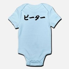 Peter_______021p Infant Bodysuit