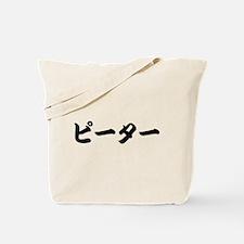 Peter_______021p Tote Bag