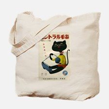 Cat with Ball of Yarn, Vintage Poster Tote Bag