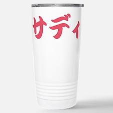 Sadie______046s Travel Mug