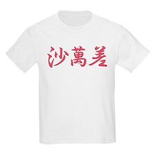 Samantha_______050s T-Shirt