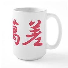 Samantha_______050s Mug