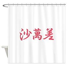 Samantha_______050s Shower Curtain