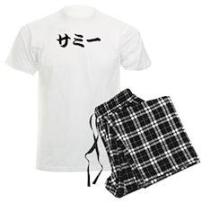 Sammy_______050s Pajamas