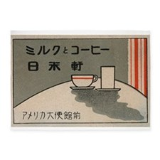Coffee, Cafe, Japan, Vintage Poster 5'x7'Area Rug