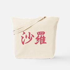 Sara______055s Tote Bag