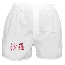 Sara______055s Boxer Shorts