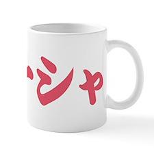 Sasha______057s Mug