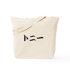 Tony__________113t Tote Bag