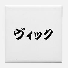 Vic___________126v Tile Coaster
