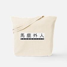 Baka Gaijin Tote Bag
