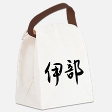 Yves_______026y Canvas Lunch Bag