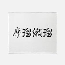 Marcel________019m Throw Blanket