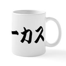 Marcus__Markus________024m13/4 Mug