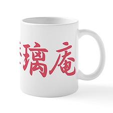 Marian_______032m Mug