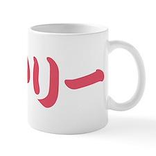Marie________034m Mug