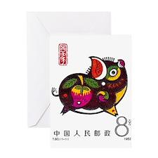 Vintage 1983 China Pig Zodiac Postage Stamp Greeti
