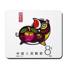 Vintage 1983 China Pig Zodiac Postage Stamp Mousep