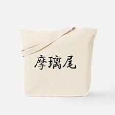 Mario______042m Tote Bag