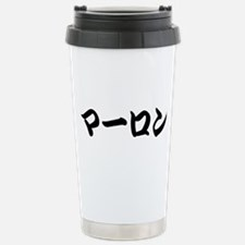 Marlon_______055m Travel Mug