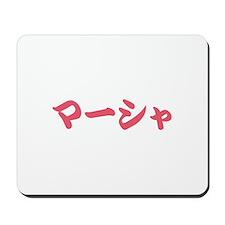 Marsha_______057m Mousepad