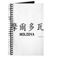 Moldova in Chinese Journal