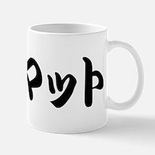 Matt____Mat________068m Mug