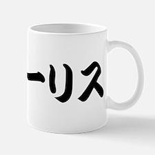 Maurice_______072m Mug