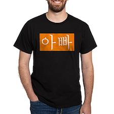 Dad in Orange T-Shirt