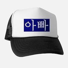 """""""Dad"""" in Korean BLUE Trucker Hat"""