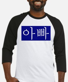"""Dad"" in Korean BLUE Baseball Jersey"