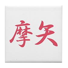 Maya_______077m Tile Coaster