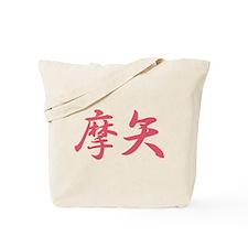 Maya_______077m Tote Bag