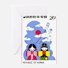 1977 Korea Children And Kites Postage Stamp Greeti