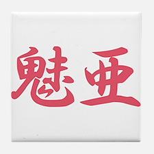 Mia________093m Tile Coaster