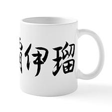 Mikhail________099m Mug