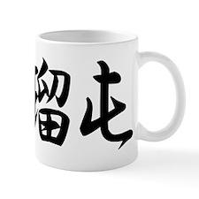 Milton________102m Mug